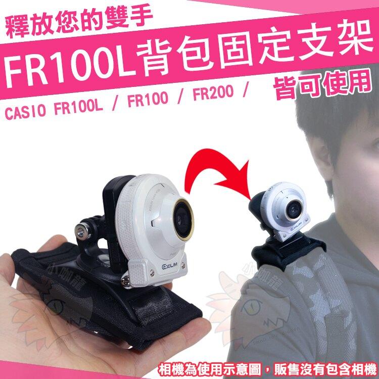 【小咖龍】 CASIO FR100L  配件 FR100 FR200 背包固定支架 背包支撐架 支架 背包帶轉接支架 背包夾 固定夾 360度