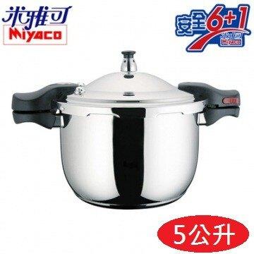 現貨Miyaco新款米雅可6+1安全壓力鍋5L ㊣304不鏽鋼雙耳快鍋 火鍋 高湯鍋