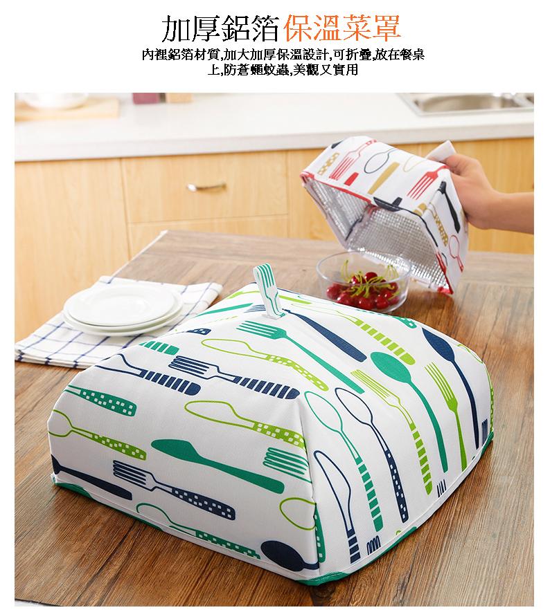 折疊保溫菜罩2件組(大+小)  餐桌罩 廚房飯菜保溫罩 鋁箔食物罩 餐桌防塵罩