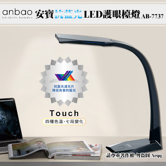 anbao 安寶-抗藍光led護眼檯燈(ab-7737)