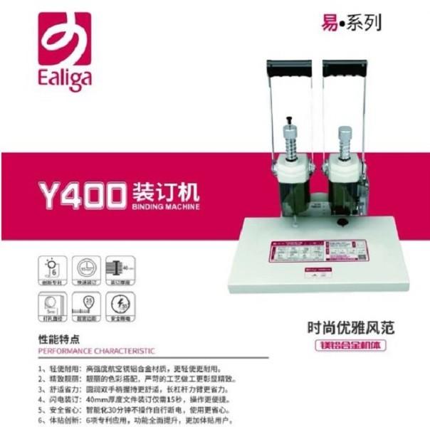 財務裝訂機易力佳yc-380 膠管裝訂機熱鉚憑證裝訂機打孔裝訂機