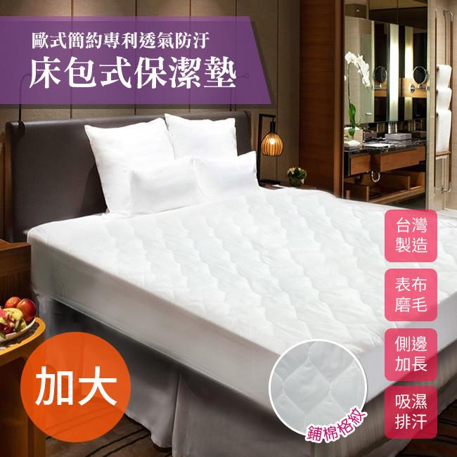 ceres歐式簡約專利 透氣防汙床包式保潔墊(3m吸排專利)加大