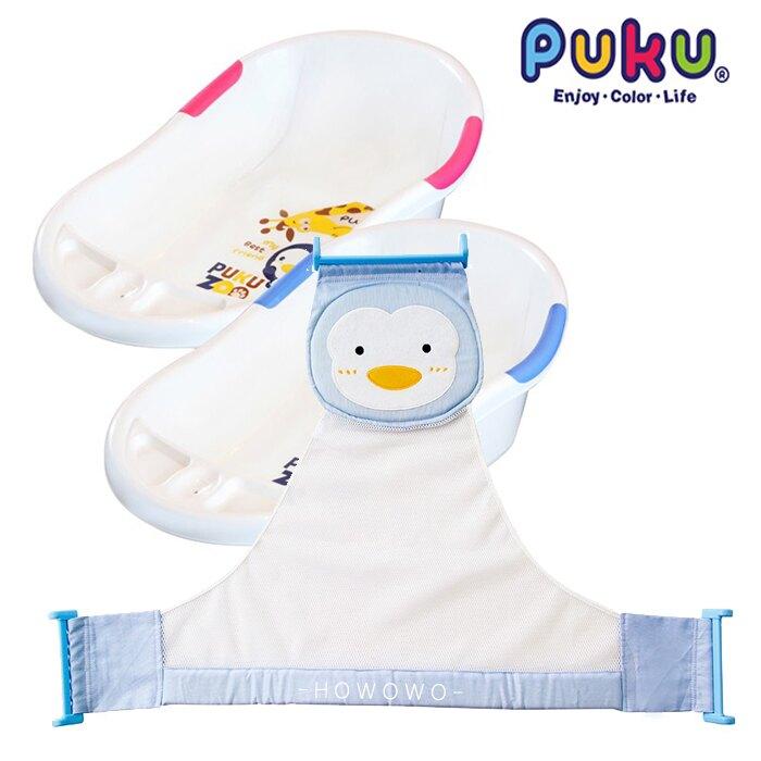 PUKU 藍色企鵝 可調式安全浴網  沐浴床 17101 好娃娃