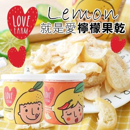 泰國 就是愛檸檬 果乾 120g 檸檬 辣味檸檬 蜂蜜檸檬 蜜餞 水果 檸檬乾 檸檬果乾 檸檬乾 水果乾【N101872】