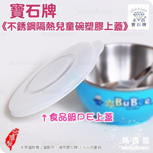 寶石牌不銹鋼隔熱兒童碗塑膠上蓋》三光系列台灣製造.幼兒園不鏽鋼三色碗配件.316豆豆兒童碗與304香醇兒童碗專用