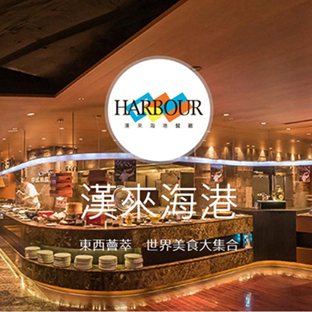 漢來海港餐廳敦化/天母店平日自助午餐餐券2張(可使用南部分店平日晚餐)