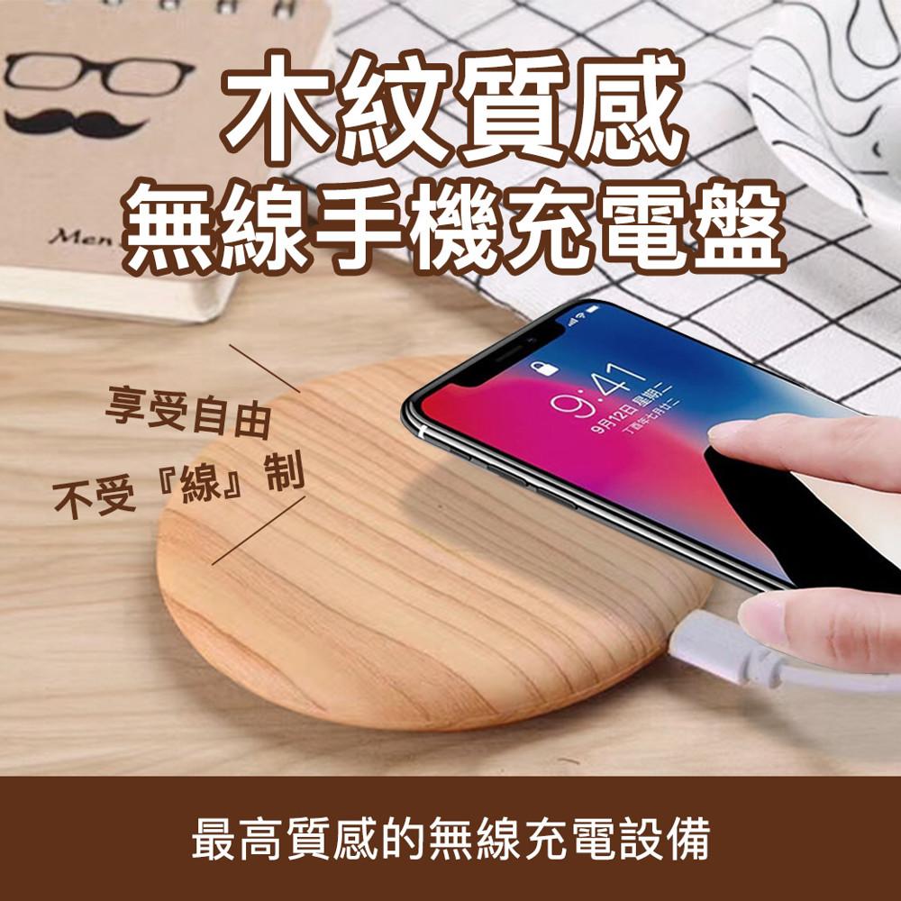 goshopfantasy 木紋質感 無線充電盤