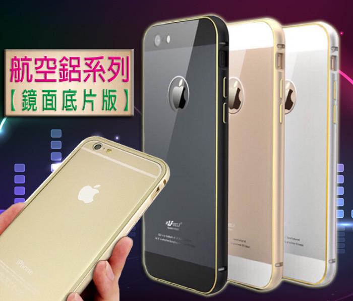 超薄航空鋁系列 鏡面底片板 apple iphone 6 plus i6+ (5.5吋) 蘋果 圓弧