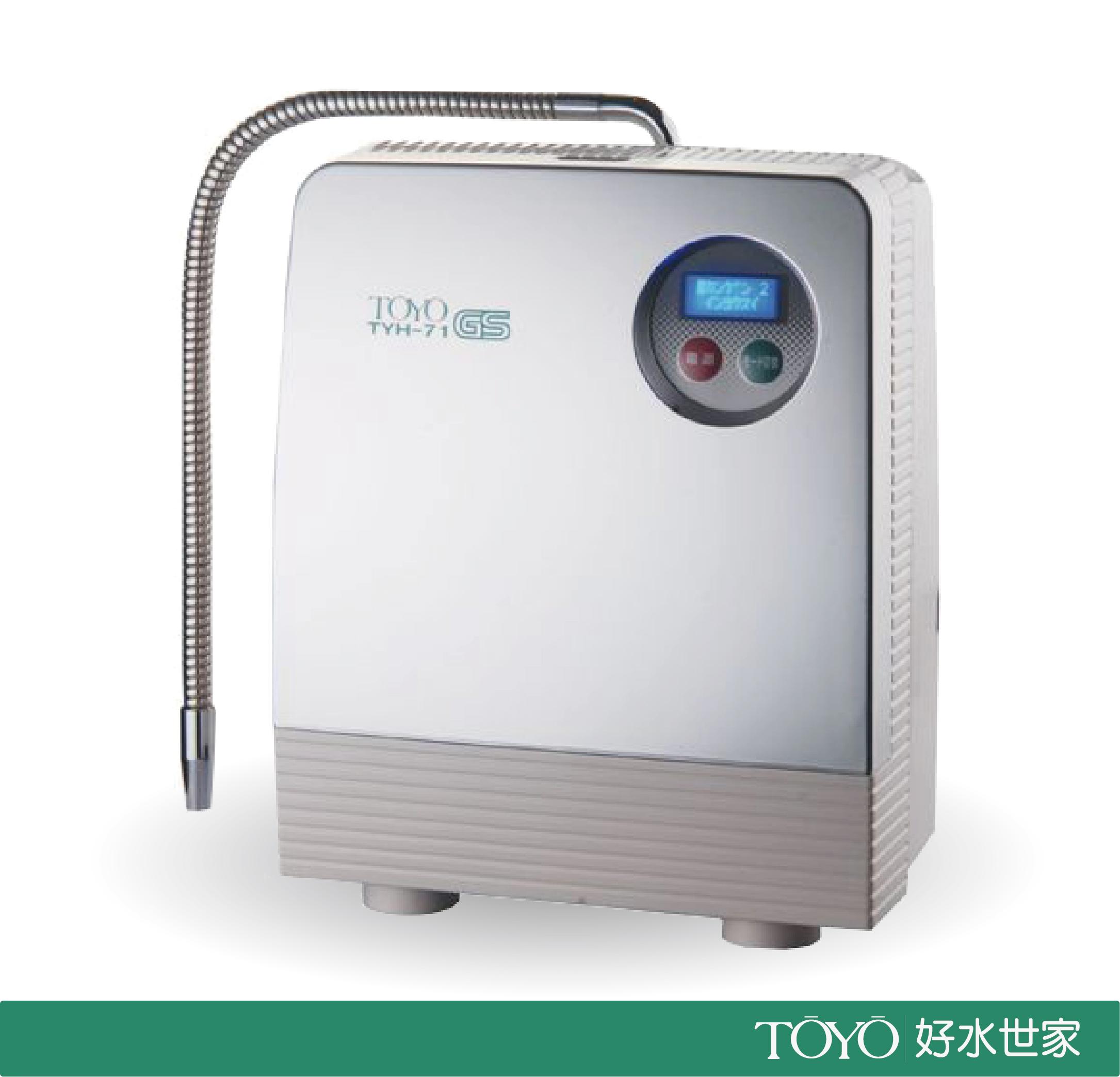 【日本原裝進口】TOYO 鹼性離子水生成器 TYH-71GS