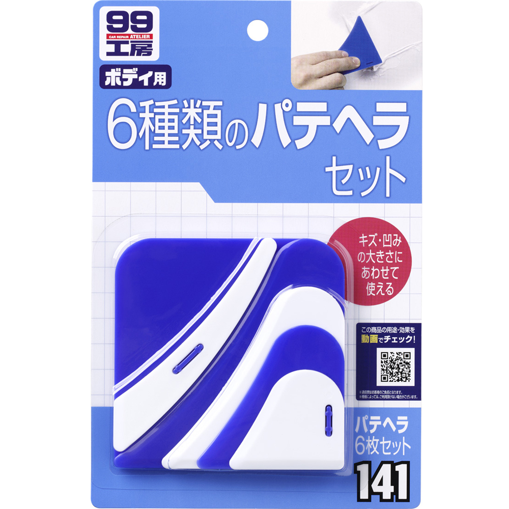 SOFT 99補土修飾刀