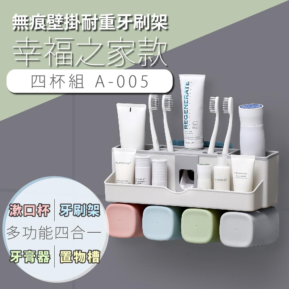 【FL生活+】無痕壁掛耐重牙刷架-幸福之家四杯款(A-005)