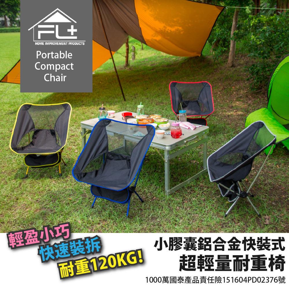 【FL+】(2組入)小膠囊鋁合金快裝式超輕量折疊椅(FL-027)耐重120公斤~媲美大川~巨川椅