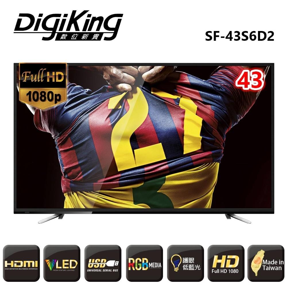 digiking 數位新貴43型full hd低藍光高級液晶顯示+數位視訊盒(sf-43s6d2