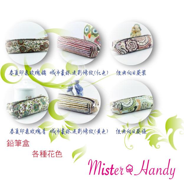 mh宓詩涵緹-台灣製造防潑水手作筆袋系列