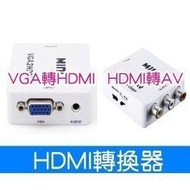 高清轉換器 HDMI轉AV/rca轉換器 1080P VGA轉HDMI轉換器 1080P