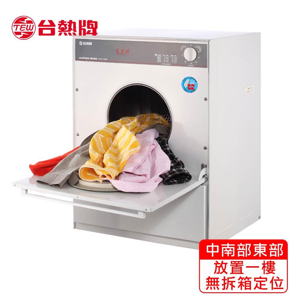 中南部東部地區限定 台熱牌 TEW 萬里晴乾衣機 烘乾機 (TCD-7.0RJ)(運送到1樓門口不拆箱)(刷卡分期可享零利率)