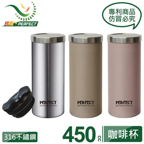 《PERFECT 理想》極緻316真空雙蓋咖啡杯-450cc
