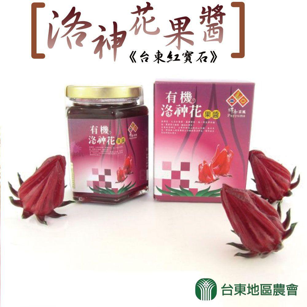 【台東地區農會】台東紅寶石-有機洛神花果醬 (320g-罐) 2罐一組
