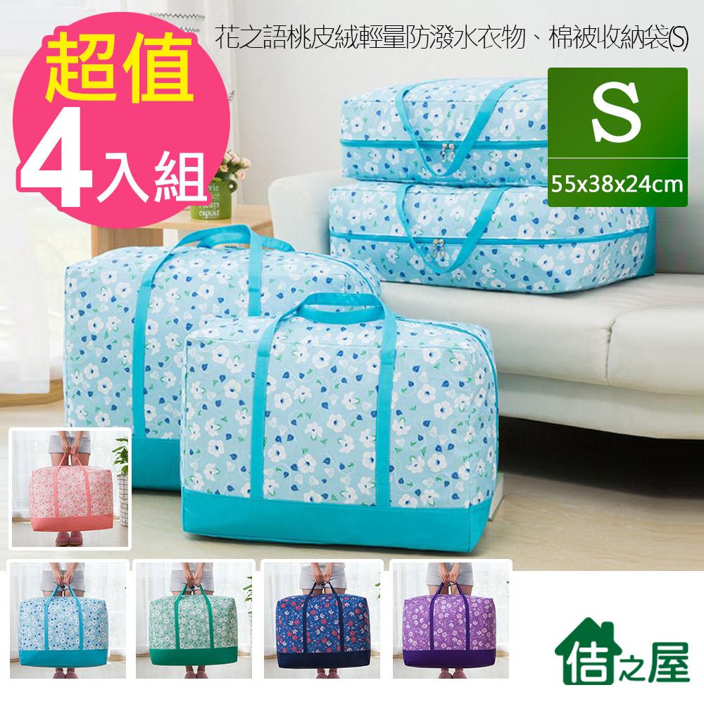 【佶之屋】花之語桃皮絨輕量防潑水衣物、棉被收納袋(S)4入組