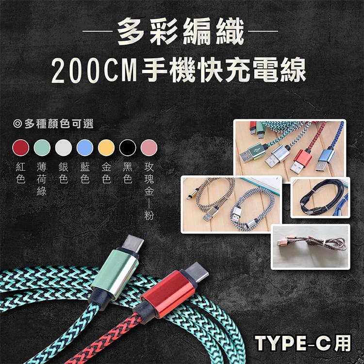 多彩編織手機充電線200公分 傳輸線 type-c