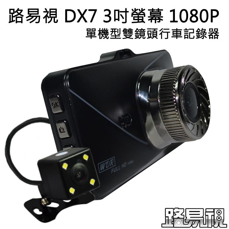 路易視dx7 3吋螢幕 1080p 單機型雙鏡頭行車記錄器