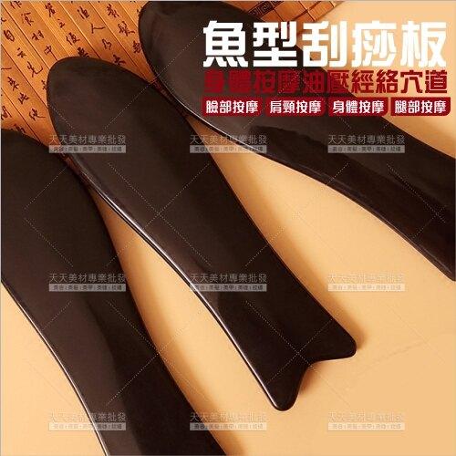 魚型刮痧板-單入(樹脂)經絡穴道身體按摩[57450]