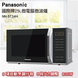 Panasonic國際牌25L微電腦微波爐 NN-ST34H