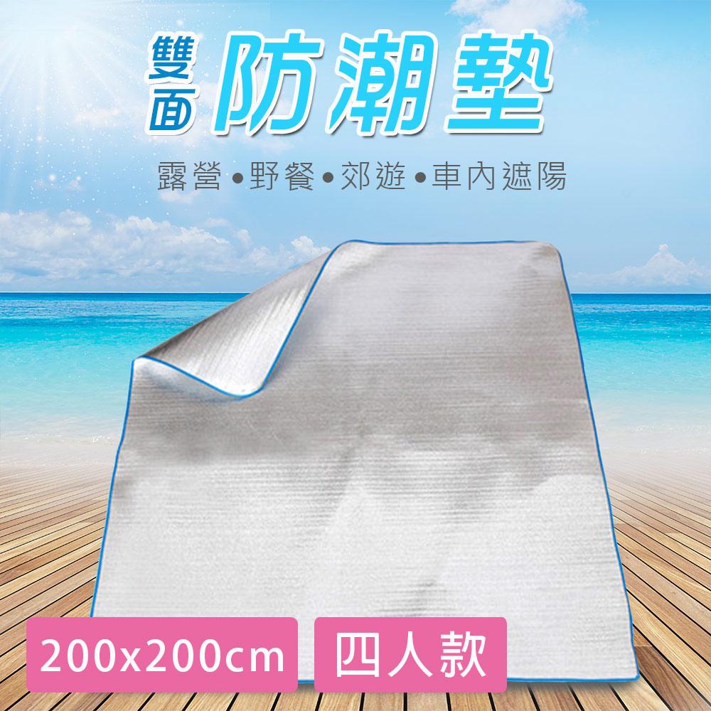 【KD.PRO】200X200CM 雙面防潮鋁箔野餐地墊 ( 好收納/露營/戶外/野餐/睡墊/隔熱 )