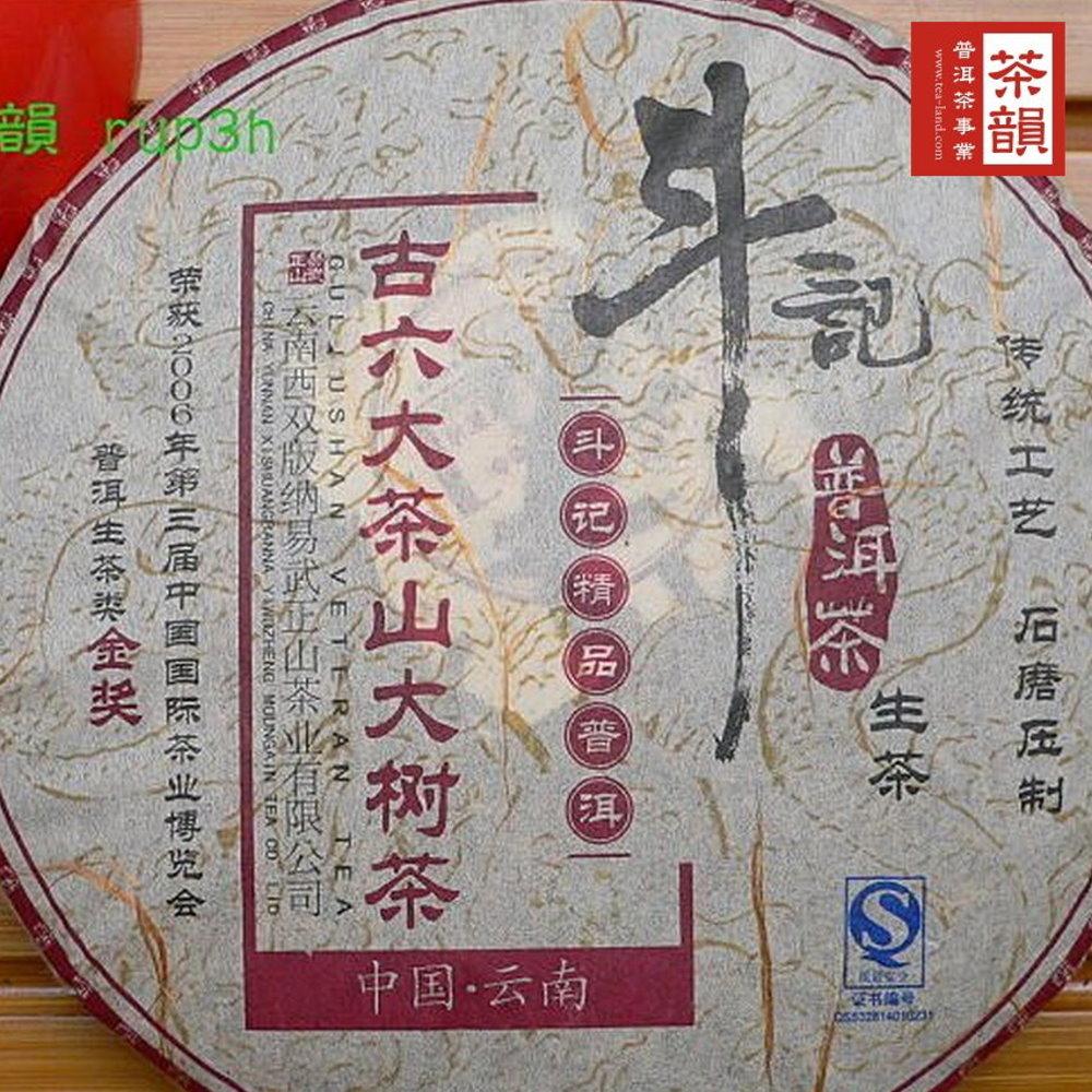 【茶韻普洱茶】2007年保真斗記茶廠古六大茶山古樹茶200g小餅生茶(附多樣贈品)