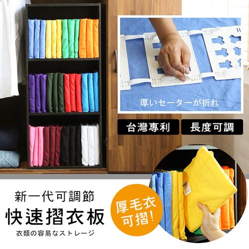 可調節專利快速摺衣板10入組(30片)