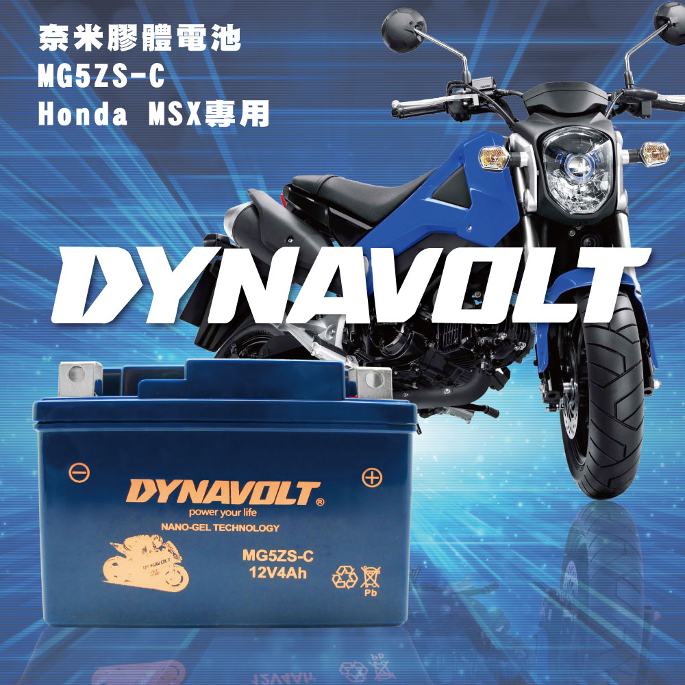 【藍騎士】MG5ZS-C 同YTZ5S YTX4L-BS加強版 MG4L-BS加強版 NSR250RR DYNAVOLT
