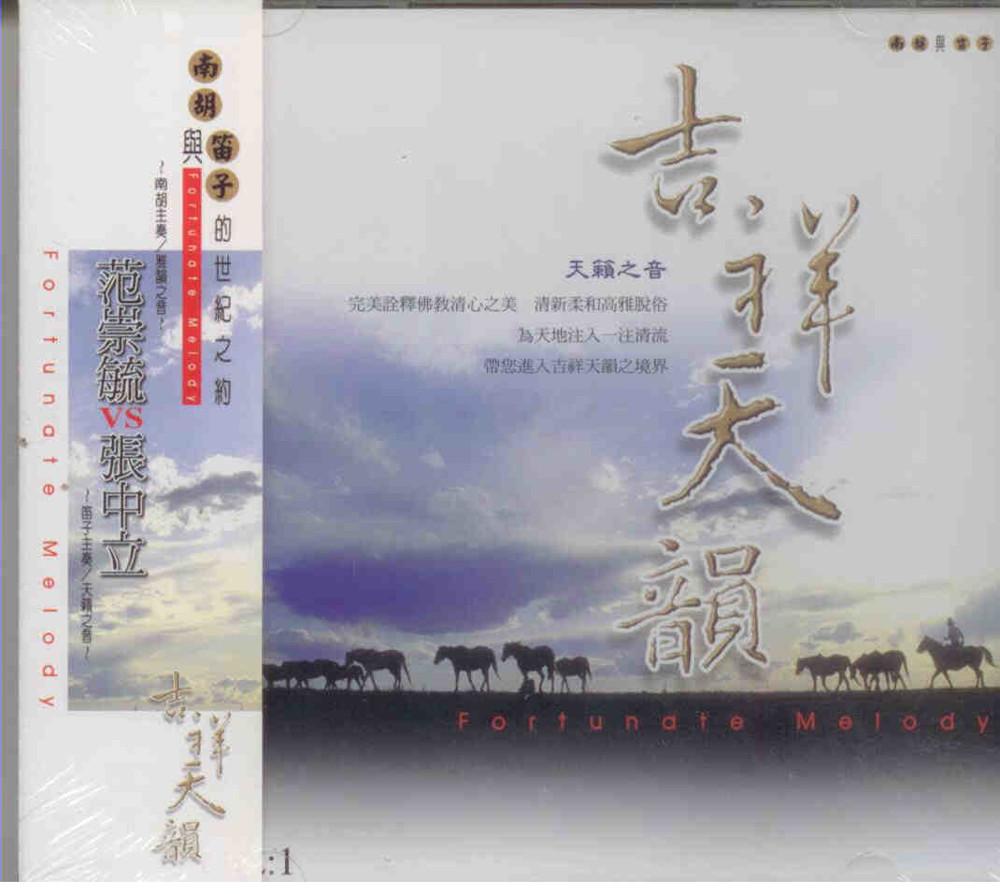 22001吉祥天韻 1南胡與笛子的世紀之約 /cd