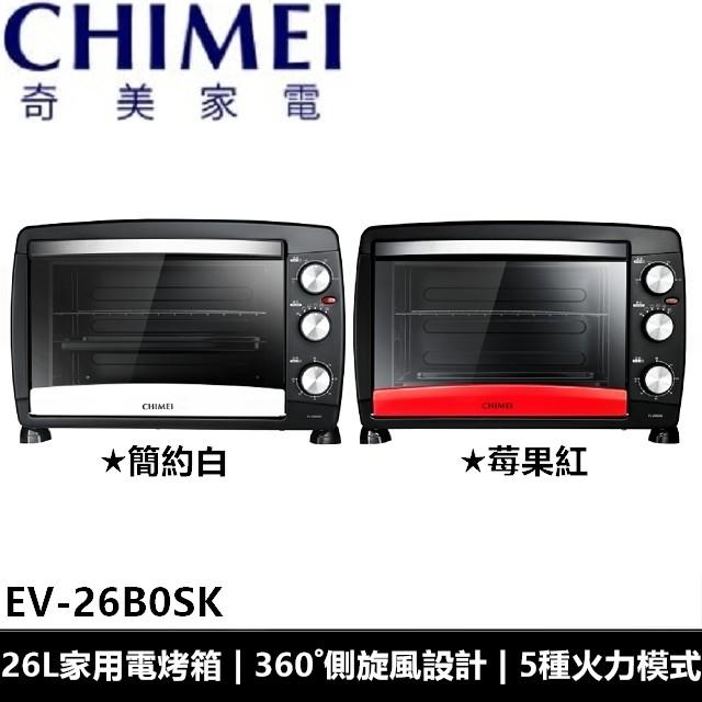 奇美 chimei 26l家用旋風電烤箱 側旋風設計 ev-26b0sk ev26b0sk 公司貨