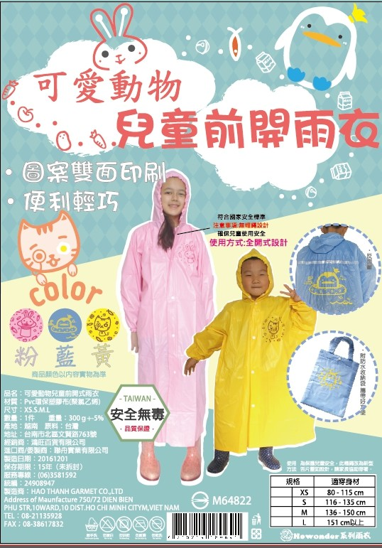 可愛動物兒童雨衣