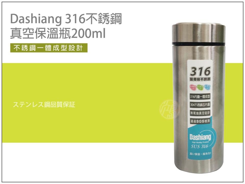 日本dashiang 316不鏽鋼 真空保溫瓶 200ml