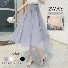 ゴムウエスト ロングスカート シフォン チュールスカート 2way 無地 シンプル レディース 着回し 韓国ファッション フリーサイズ