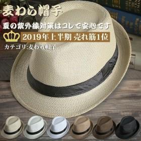 麦わら帽子 ストローハット パナマ帽 大人用 子供用 メンズ レディース UVカット 春夏 日よけ帽子 紫外線対策 父の日 ギフト 送料無料