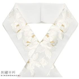 刺繍 半衿「白色 牡丹」ブライダル シルドール 振袖半衿 振袖、訪問着、色留袖に 半襟