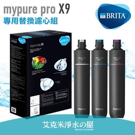 德國 BRITA mypure pro X9 專用替換濾心組 ★適用於X9超微濾四階段硬水軟化型過濾系統/淨水器