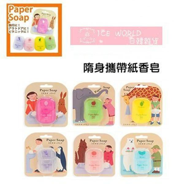 日本進口 paper soap 紙香皂 隨身攜帶香皂片 紙片肥皂 50枚入