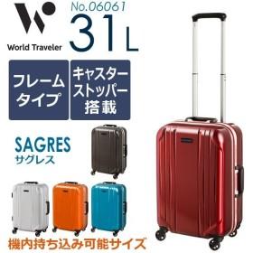 エース スーツケース ACE World Traveler ワールドトラベラー サグレス (31L) 06061 キャスターストッパー搭載 フレームタイプ 機内持ち込み可能