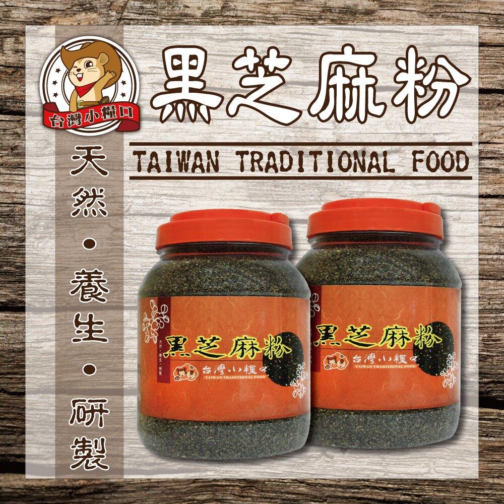 【台灣小糧口】研磨沖泡飲品 ●黑芝麻粉600g/大罐