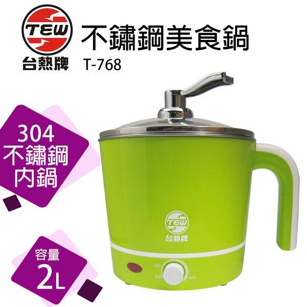 【台熱牌】2L多功能美食鍋/快煮鍋T-768(304不鏽鋼內鍋)