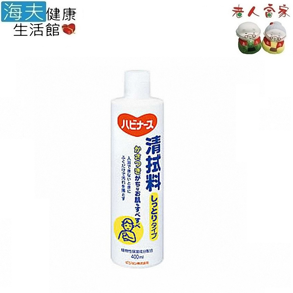 【老人當家 海夫】PIGEON 貝親 滋潤型 肌膚清拭液400ml 日本製