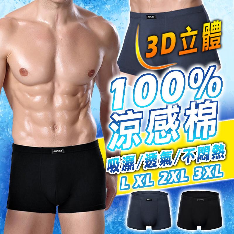 超透氣涼感吸濕排汗內褲