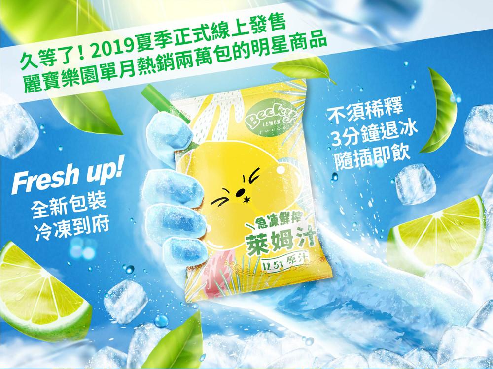 憋氣檸檬南投冷巖山 急凍鮮榨萊姆汁