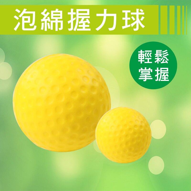 【醫康生活家】黃色握力球-圓形(PVC材質)