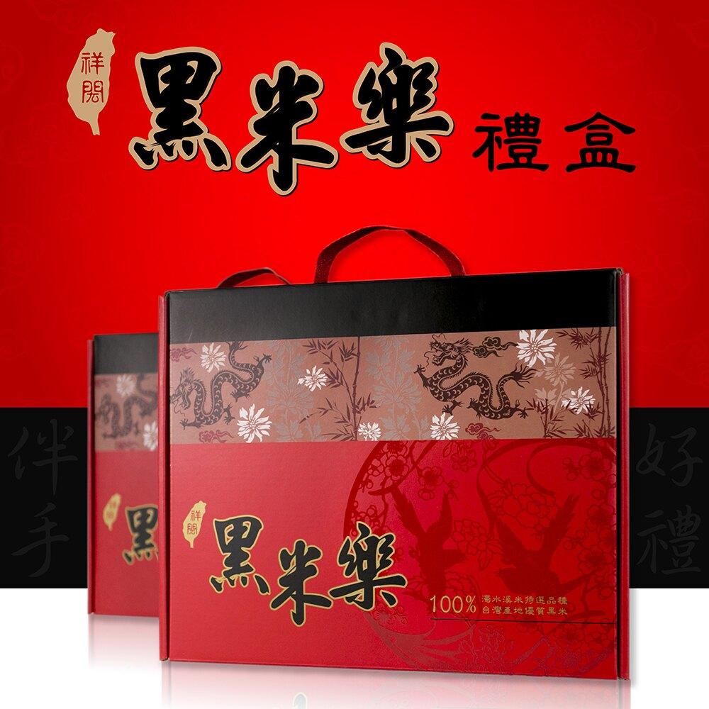 ★黑米樂 黑米禮盒 伴手好禮共A、B  2款可選擇