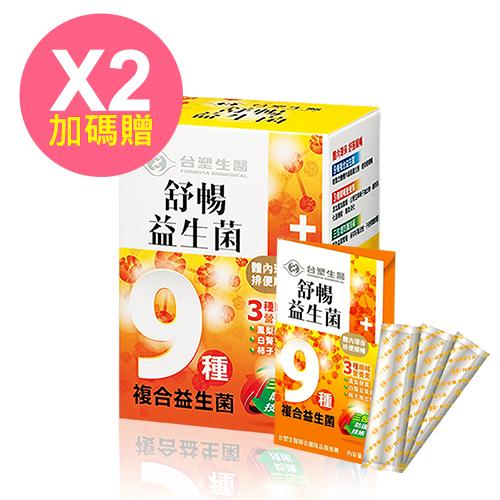台塑生醫 舒暢益生菌(30包入) 2盒/組+贈4g*3條/包