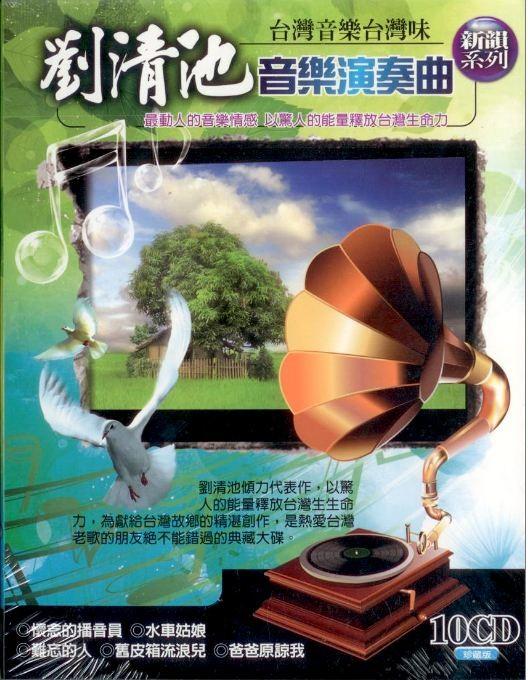 劉清池 音樂演奏曲 10CD
